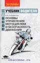 Основы управления мотоциклом. Учебник водителя категории А